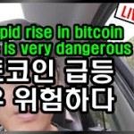 [19년8월6일] #비트코인 #암호화폐 #블록체인 #4차산업혁명 #bitcoin #bitcoin korea #比特币 #ビットコイン