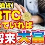 【仮想通貨】1BTC持っていれば将来大富豪になる!?ビットコイン リップル イーサリアム【投資家プロジェクト億り人さとし】