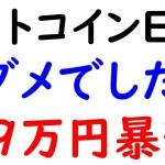 2018-8-14【ビットコインETF】<ダメでした>79万円まで下がるかもしれません。山形県酒田市へお忍び巡業に行く予定です。ドル円FXは上昇局面に入るでしょう!!