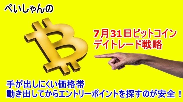 7月31日 仮想通貨ビットコインデイトレードテクニカル考察 「BTC暗号通貨」