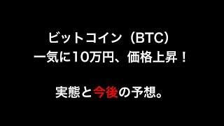 【仮想通貨】ビットコイン(BTC)一気に10万円、価格上昇!今、買われやすくなっている理由を徹底解説&今後の予想。(最前線)