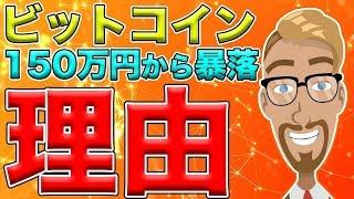 【仮想通貨】ビットコイン(BTC)150万円から暴落した理由