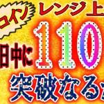 【仮想通貨】ビットコイン・リップル BTC1万ドルへ返り咲き!!XRPは上がらず35円が大きな壁に!?