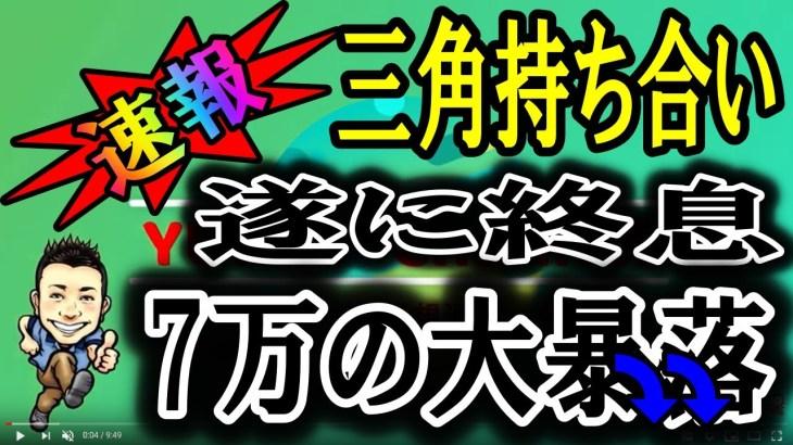 【仮想通貨 速報】ビットコイン・リップル BTC三角持ち合いを下にブレイク!!7万幅の暴落!!
