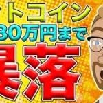 【仮想通貨】ビットコイン(BTC)8月に80万円まで暴落する可能性