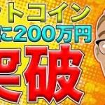 【仮想通貨】ビットコイン(BTC)9月に200万円を突破する可能性