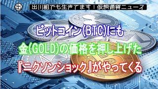 ビットコインBTCにも金GOLDの価格を押し上げた『ニクソンショック』がやってくるーDremioリサーチャー【仮想通貨・暗号資産】