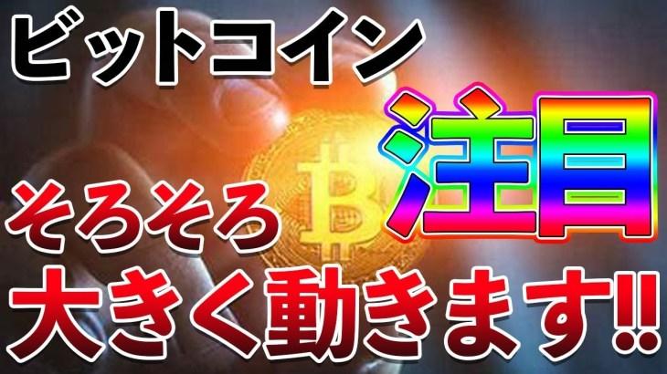 【仮想通貨】今、ビットコインFXめちゃくちゃ稼ぎやすいですよ!! そろそろ大きな動きに注意です。