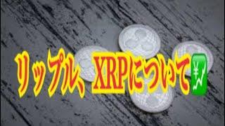 【仮想通貨】リップル最新情報❗️リップル、XRPについて💹