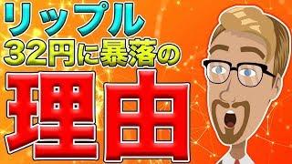 【仮想通貨】リップル(XRP)52円から32円まで暴落した理由