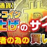 【仮想通貨】ビットコインの爆上げのサイン 初心者の為の買い時 リップル イーサリアム【投資家プロジェクト億り人さとし】