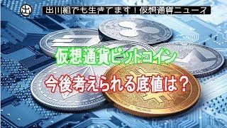 仮想通貨ビットコイン、今後考えられる底値は?【仮想通貨・暗号資産】