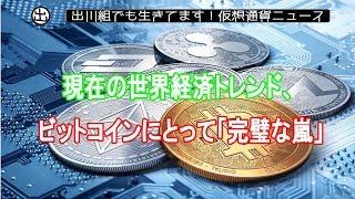 現在の世界経済トレンド、仮想通貨ビットコインにとって「完璧な嵐」【仮想通貨・暗号資産】