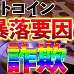 【仮想通貨】詐欺の見分け方 ビットコイン、リップルのチャートの話 ロング爆益です!!