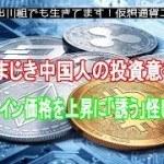 凄まじき中国人の投資意欲! ビットコイン価格を上昇に「誘う」怪しい動き【仮想通貨・暗号資産】