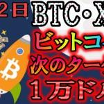 【仮想通貨】ビットコイン・リップル 下落トレンドラインブレイク!!次のターゲットは1万ドルか!?