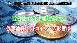 12日はイベント盛りだくさん 仮想通貨ビットコインへの影響は【仮想通貨・暗号資産】