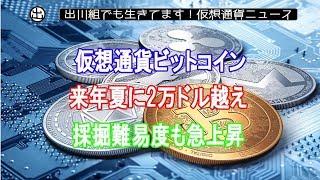 仮想通貨ビットコイン 来年夏に2万ドル越え、採掘難易度も急上昇=トークンインサイト予測【仮想通貨・暗号資産】