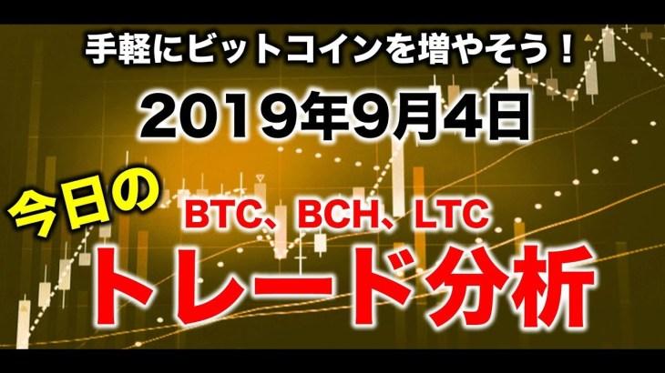 【2019年9月4日】3分でわかる!ビットコイントレード分析 BTC、BCH、LTC、アルトコイントレード