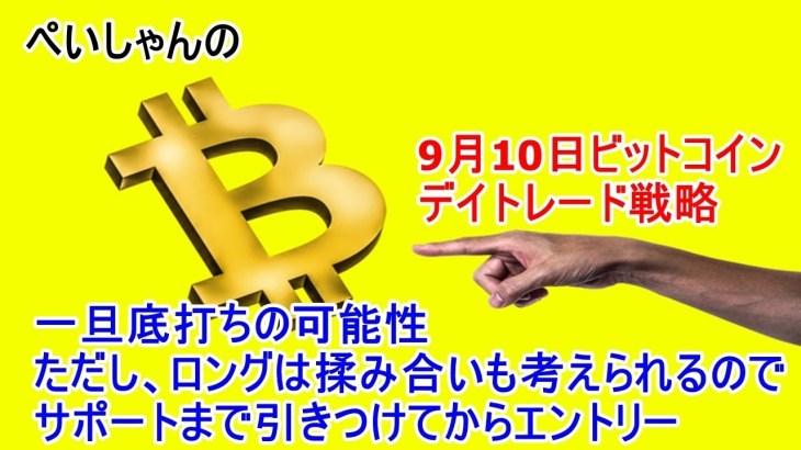 9月10日 仮想通貨ビットコインデイトレードテクニカル考察 「BTC暗号通貨」