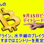 9月15日 仮想通貨ビットコインデイトレードテクニカル考察 「BTC暗号通貨」
