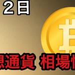 9月2日仮想通貨相場情報~モニカの暗号資産ニュース情報局~