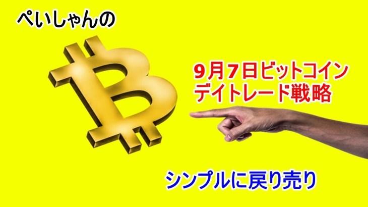 9月7日 仮想通貨ビットコインデイトレードテクニカル考察 「BTC暗号通貨」