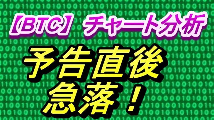 【BTC】下落優位性の決め手は○○!【仮想通貨チャート分析2019/9/4】
