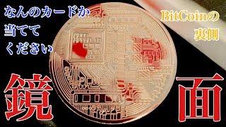 【ビットコイン磨き】BitCoinの裏側を綺麗にする動画 bitcoinpolish