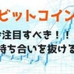 【FX】ビットコインは今が注目!!
