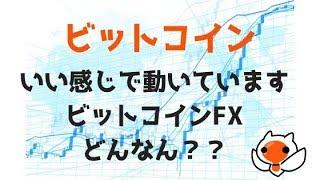 【FX】ビットコインが素直な動き!!大きく動くまであと・・・