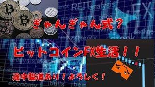 ぎゃんぎゃんのビットコインFX生活10日目