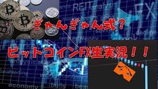 ぎゃんぎゃん式ビットコイン生活FX9日目&暇つぶしあり!(ゲーム)