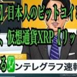【仮想通貨】リップル最新情報❗️日本人のビットコイン現物保有額、仮想通貨XRP、リップル上回る💹