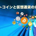 ビットコインの見通しと仮想通貨の未来像