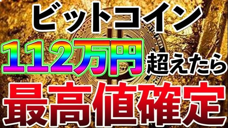 【仮想通貨】ビットコイン鬼爆上げに超期待!! 今回かなり強い!!