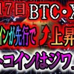 【仮想通貨】ビットコイン・リップル アルトコインが元気です!!アルト先行で上昇!!