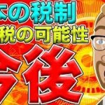 【仮想通貨】日本の仮想通貨取引は非課税になるのか?