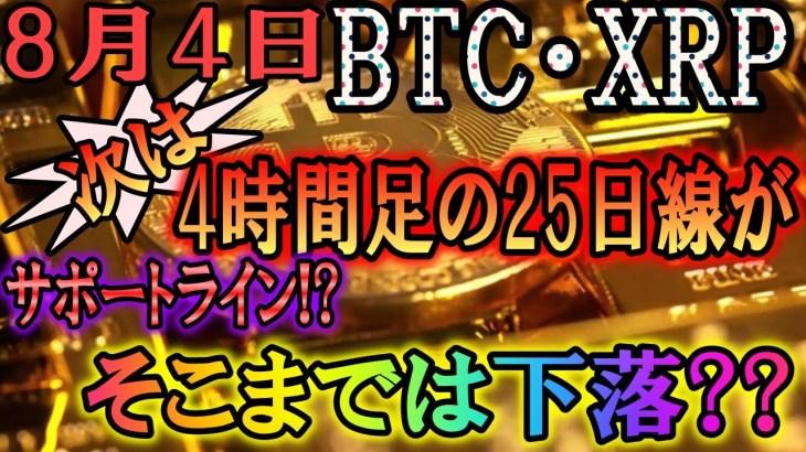 【仮想通貨】ビットコイン・リップル 爆上げも落ち着きレンジ突入。ジワ下げ後に上昇!?