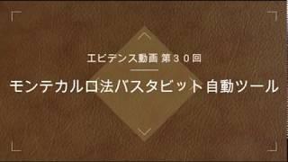 【仮想通貨】エビデンス動画㉚ モンテカルロ法バスタビット自動ツール