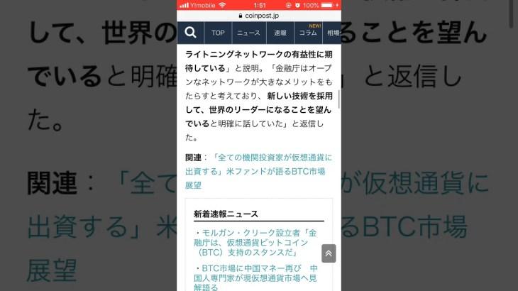 日本政府はビットコインか 支持あっきーの重要暗号通貨情報局