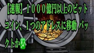 【仮想通貨】リップル最新情報❗️【速報】1000億円以上のビットコイン、1つのアドレスに移動  バックトか💹