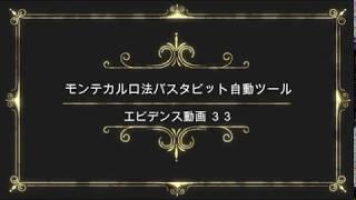 【仮想通貨】エビデンス動画㉝ モンテカルロ法バスタビット自動ツール