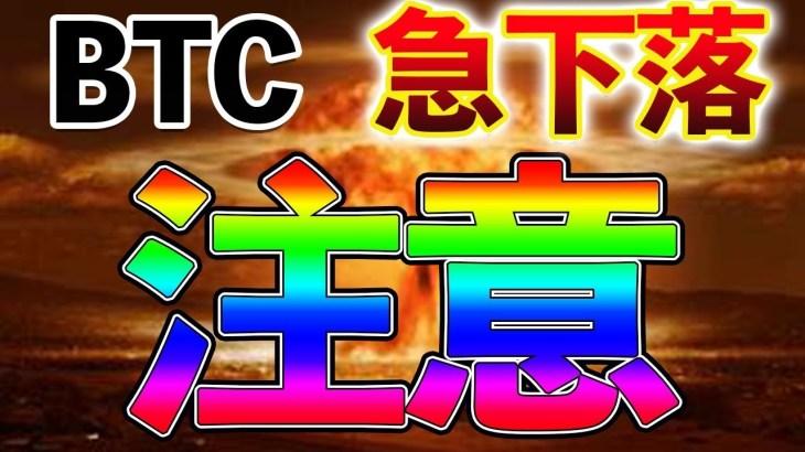 【仮想通貨】急上昇して欲しい。。。ビットコインのチャートは下落要素が多いけど上昇に期待!!