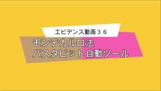 【仮想通貨】エビデンス動画㊱ モンテカルロ法バスタビット自動ツール