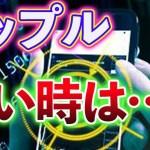【仮想通貨】ビットコイン113万円で利確はできましたか?