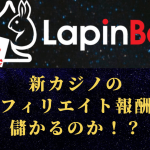 LapinBetアイキャッチ