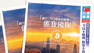 'Bitcoin Will Never Ditch You' Ad Dominates Front Page of Major Hong Kong Newspaper