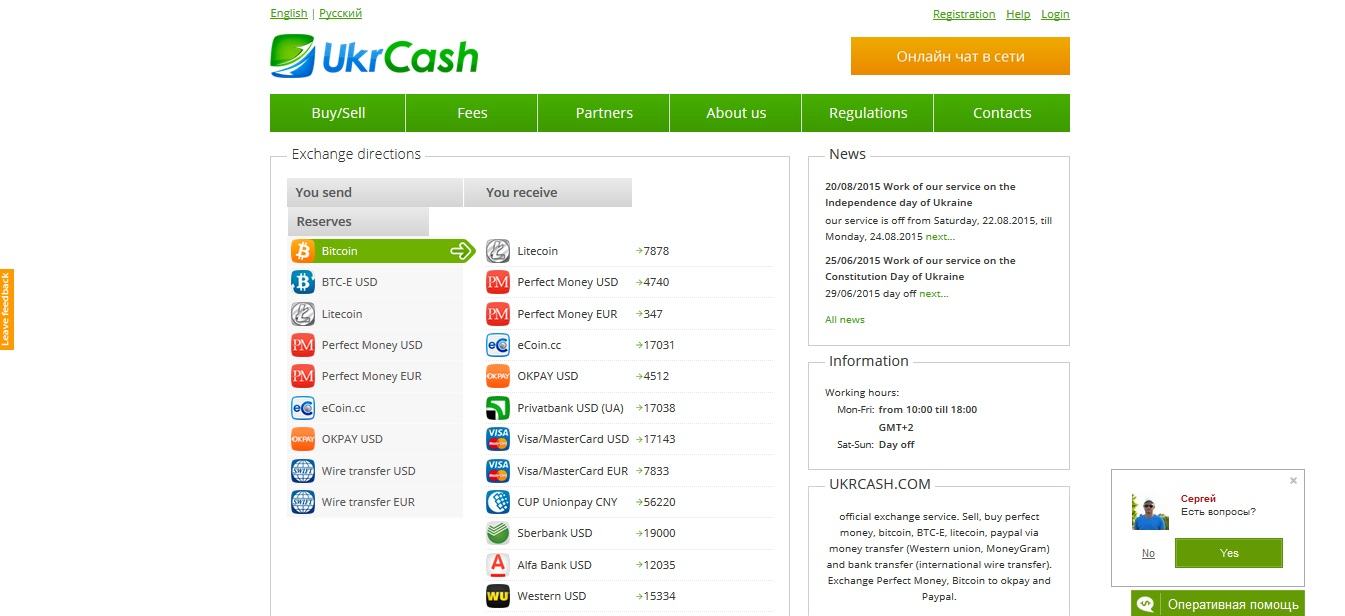UkrCash Screenshot