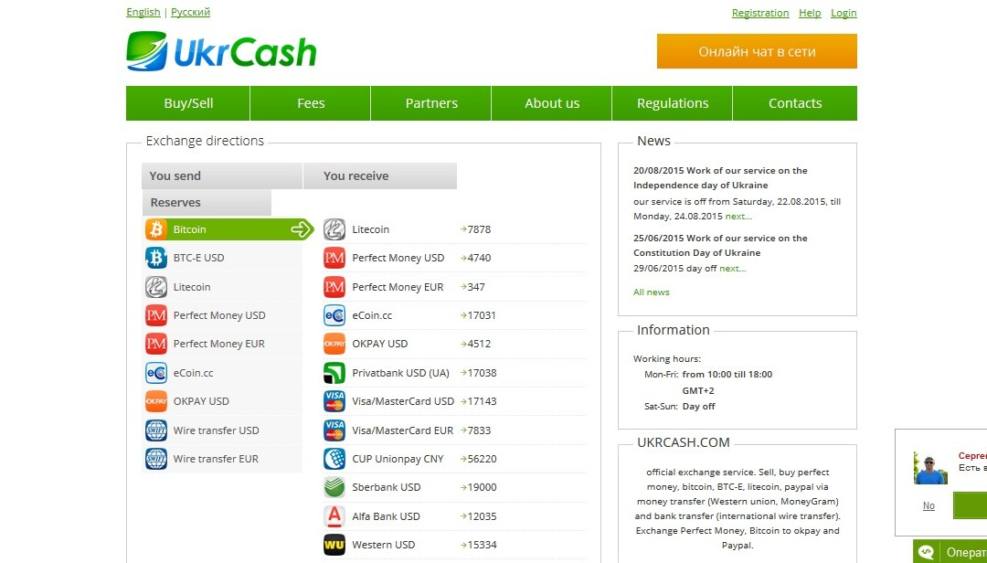 Bitcoin Exchange UkrCash Has Over 10 Years Experience In The Electronic Currency Industry